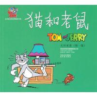 猫和老鼠 天外来客(第1集) [美]汉纳-巴伯拉【正版图书,品质无忧】