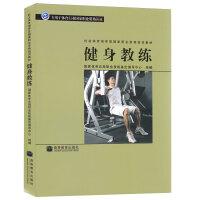 健身教练 社会体育指导员职业资格培训教材 体育行业*职业资格认证教材 健身房教材书 运动健身书籍 心血管系统与呼吸系统
