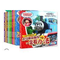 托马斯书籍正版幼儿 托马斯和朋友一定有办法儿童情绪管理与性格培养绘本 小火车睡前故事书0-3-5-6周岁儿童绘本故事书
