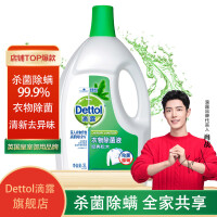 Dettol滴露 衣物除菌液经典松木3L实惠装配合洗衣液辅助洗涤 有效杀菌99.9%