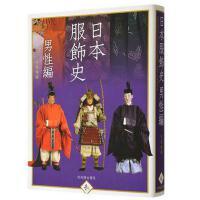 日文原版 日本服�史男性� 传统男式和服服装设计图录井筒雅�L