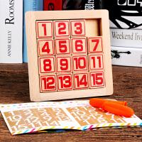 算术小学生顺滑聪明格方阵男女孩数字华容道玩具