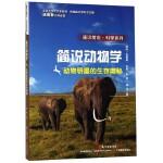 简说动物学(动物明星的生存奥秘)/通识简说科学系列