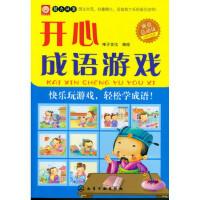 【正版直发】成语总动员:开心成语游戏 稚子文化编绘 9787122181640 化学工业出版社