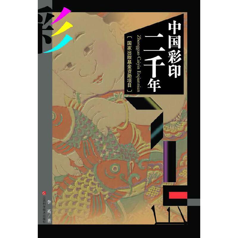中国彩印二千年