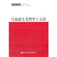《马克思主义哲学十五讲》