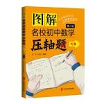 图解名校初中数学压轴题・代数(第二版)