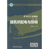"""""""十三五""""职业教育规划教材 MOOC全媒体 建筑供配电与照明 (第二版)"""