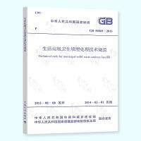 【其它】GB 50869-2013 生活垃圾卫生填埋处理技术规范
