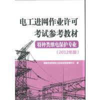 2012年版 电工进网作业许可考试参考教材 特种类继电保护专业