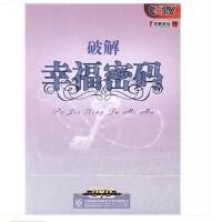 原装正版 CCTV 百家讲坛 破解 幸福密码(4DVD)珍藏版