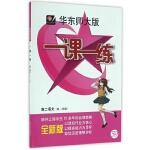 高二语文(**学期全新版)/华东师大版一课一练