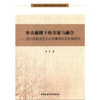冲击碰撞下的交流与融合 李克 中国社会科学出版社 9787516122990