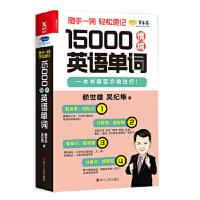 15000情境英语单词 赖世雄、吴纪维 9787213084737 浙江人民出版社