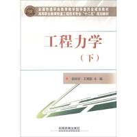 【新书店正版】工程力学(下)杨树宇,王秀丽中国铁道出版社9787113182021