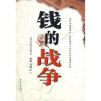 【新书店正品包邮】钱的战争 (韩)朴仁权 ,薛舟,徐丽红 春风文艺出版社 9787531332633