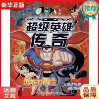 勇敢的冒险-超级英雄传奇 美国漫威公司著 湖北少年儿童出版社 【新华书店 正版保证】