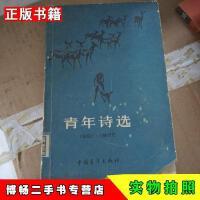【二手9成新】青年诗选1981-1982本社中国青年