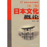旧书二手书正版8成新 满三本包邮 日本文化概论(第二版) 韩立红 9787310019892 南开大学出版社 满49减