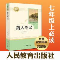 猎人笔记人民教育出版社 正版初中生版原著无删减完整版全译本七年级语文课外阅读