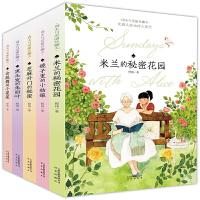米兰的秘密花园 与爱丽丝聊天系列 全套5册 儿童文学读物7-9-10-12-15岁少儿图书故事书 三四五六年级小学生课