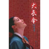 大长今 9787806577721 (韩)金相宪 ,薛舟,徐丽红 译林出版社