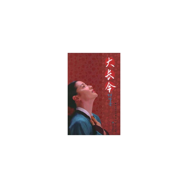 大长今 9787806577721 (韩)金相宪 ,薛舟,徐丽红 译林出版社 【请看详情】有问题随时联系或者咨询在线客服!