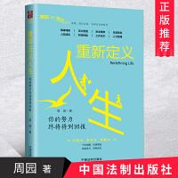 2019新书重新定义人生你的努力终将得到回报 周园著 人生涯规划和适应技巧自我学习自我成长成功励志心灵鸡汤书籍 中国法