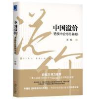 【全新正版】中国溢价:透视中企海外并购 班妮 9787111606611 机械工业出版社