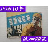 [二手旧书9成新]蓝盾保险箱【书口有水迹,不影响阅读,自然旧,?