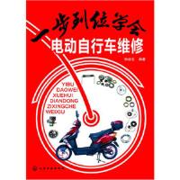 【新书店正版】一步到位学会电动自行车维修孙运生著9787122183545化学工业出版社