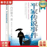 平家传说事件 (日)内田康夫,张亦依 群众出版社