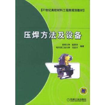 【二手旧书8成新】压焊方法及设备 赵熹华 冯吉才 机械工业出版社9787111168133