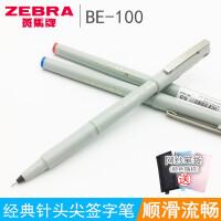 送笔袋 盒装日本ZEBRA斑马水笔BE100签字笔中性笔商务学生用针管水笔红蓝黑色宝珠墨水笔0.5mmBE-100