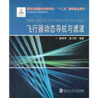 飞行器动态导航与滤波 穆荣军 9787560339061 哈尔滨工业大学出版社