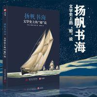 """文学史上的""""船""""说 扬帆书海 (法)让-伯努瓦・埃龙(Jean-Benoit Heron) 著 李芳原 译 外国现当代文"""
