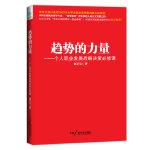 """趋势的力量----个人职业发展战略决策必修课(中国首席就业指导专家、""""趋势就业""""理论创始人赵正宝发聩之作!)"""