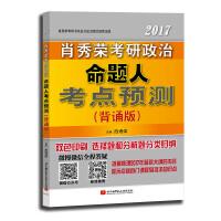 肖秀荣2017考研政治命题人考点预测(背诵版)(选择题和分析题分类归纳,双色印刷)