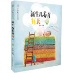 新生儿养育每天一页(汉竹)
