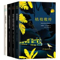 加西亚・马尔克斯中篇小说全集(共4册)