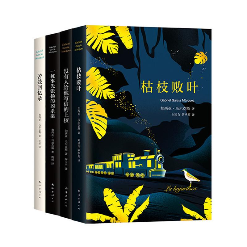 加西亚·马尔克斯中篇小说全集(共4册) 诺贝尔文学奖得主加西亚·马尔克斯中篇世纪经典巨作,2019精装典藏。从小说成名作到小说封笔之作,窥探马尔克斯的创作心路。