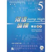 汉语纵横 精读 课本 5(含1MP3) 冯建明 9787561931448 北京语言大学出版社
