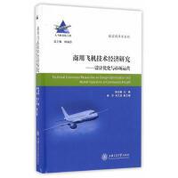 商用飞机技术经济研究―设计优化与市场运营 陈迎春 上海交通大学出版社 9787313156402