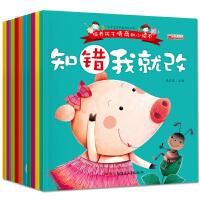 全10册 培养孩子情商的小绘本 幼儿园早教读物0-1-2-3-4-5-6岁宝宝睡前5分钟小故事儿童情绪与行为管理教育书