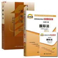 自考教材 00247 0247 国际法 自考教材 自考通全真模拟试卷 附历年真题 考点串讲 全套2本ISBN:9787