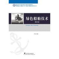 【正版直发】绿色船舶技术 (精装) 蔡薇 9787562953203 武汉理工大学出版社