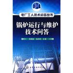 电厂工人技术问答丛书--锅炉运行与维护技术问答 沈英林,肖丹凤 9787122038753 化学工业出版社