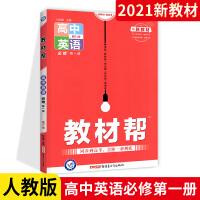 2021版高一新教材教材帮高中英语必修第一册人教版RJ高中英语教材解读必修第1册新高一英语高中英语必修1教材同步新教材课