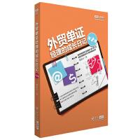 外贸单证经理的成长日记(第二版)(再现外贸单证经理成长经历,全面解读新外汇申报核销制度和ISBP745条款)
