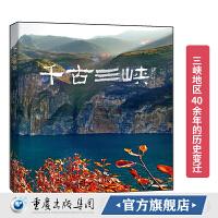 【重庆出版社仓库直发正版现货】千古三峡 重庆文化对三峡写真,为历史留真 著名摄影家乔德炳作品,记录了三峡地区40余年的历